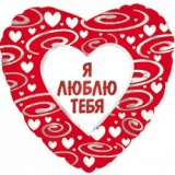 I Love You (46 см)