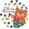 18 дюймов С Днем Рождения