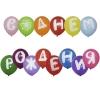 Гирлянда из шаров С днем рождения