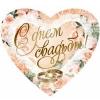 Сердце с Днем свадьбы 46 см